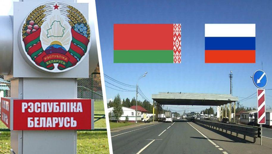 Россия и Белоруссия полностью взаимно открывают свои границы |  Туристические новости от Турпрома