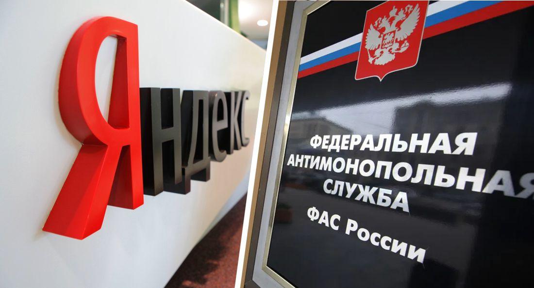 Туту и еще 8 IT-компаний пожаловались в ФАС на Яндекс