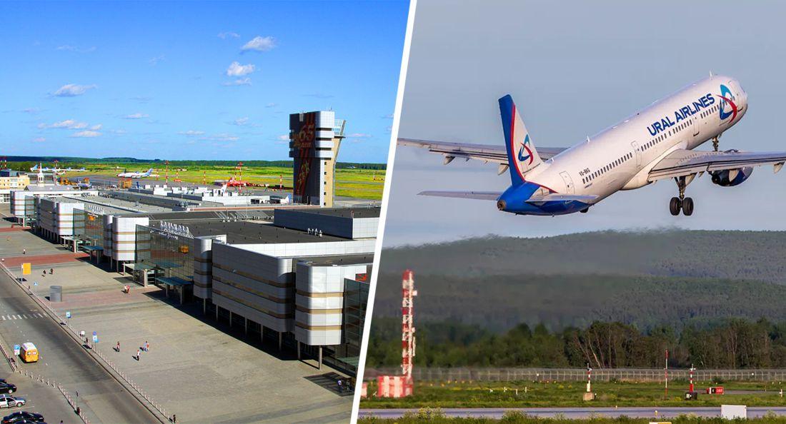 Международный туризм расширят на Екатеринбург: Кольцово готовят к зарубежным авиарейсам