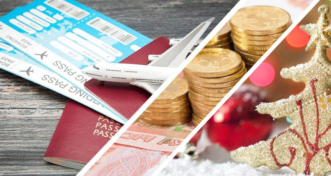 ✈ Выяснилось, куда российские туристы скупают по-дешёвке авиабилеты на Новый год