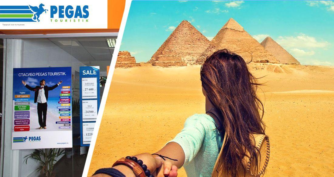 Пегас опубликовал важную информацию по Египту