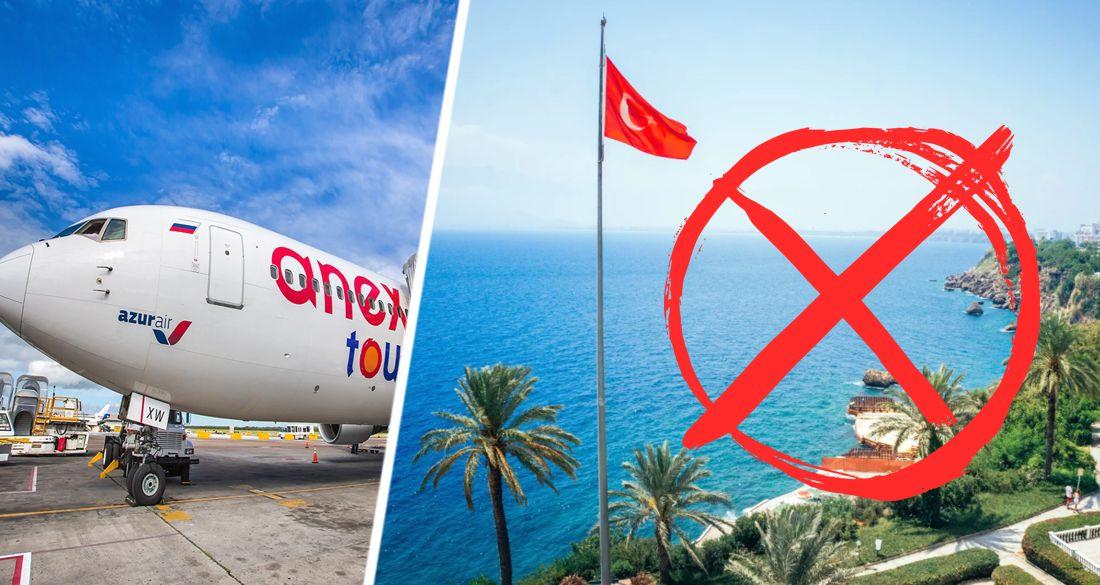 Анекс разъяснил туристам как будет поступать с их турами в закрытую Турцию и Танзанию