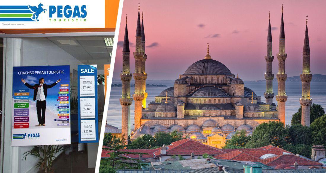 Пегас опубликовал правила перебронирования туров в Турцию