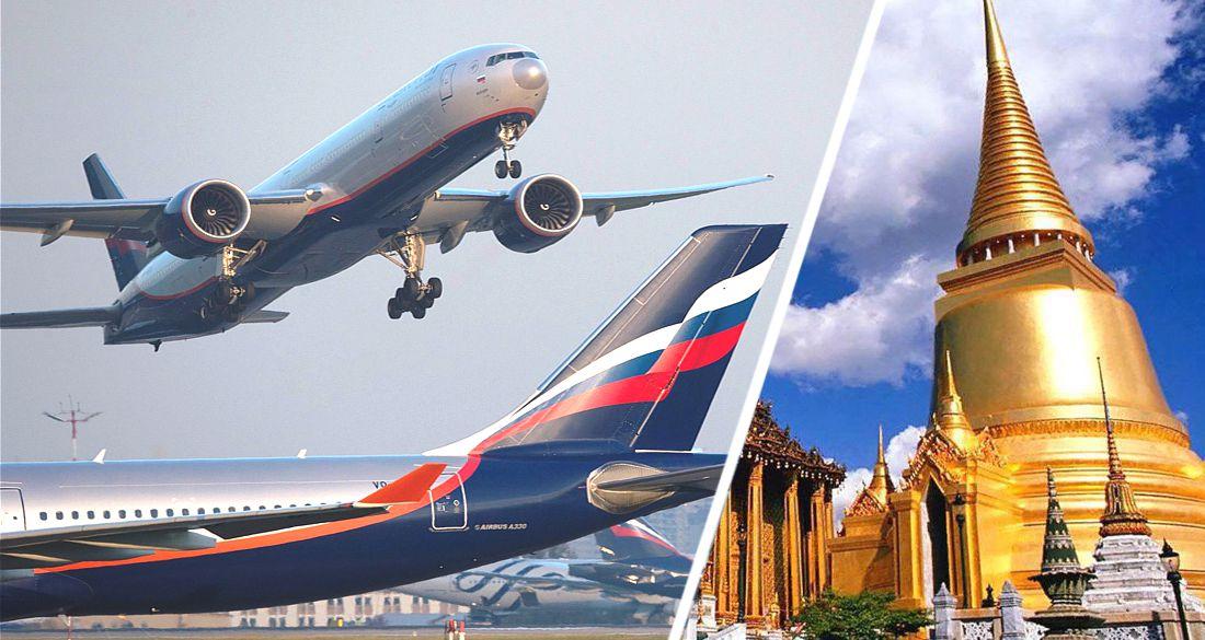 Аэрофлот начинает полёты в Таиланд: расписание и цены