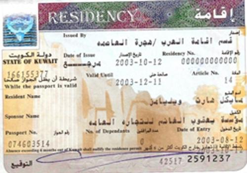 Виза в Кувейт - стоимость и документы для оформления визы в Кувейт, путеводитель Турпрома